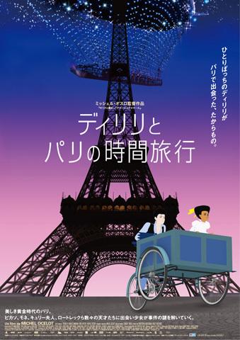 「ディリリとパリの時間旅行」聡明で勇気ある少女の心ときめく冒険譚!【犬も歩けばアニメに当たる。第48回】
