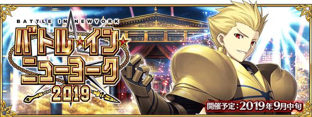 「Fate/Grand Order」、毎年恒例となったカルデアの秋の祭典が今年も開催!「バトル・イン・ニューヨーク 2019」9月中旬開催決定