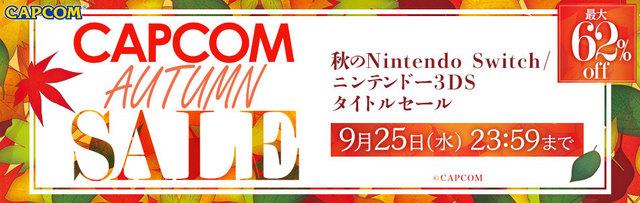 「CAPCOM AUTUMN SALE」開催! Nintendo Switchと3DSタイトルのダウンロード版が最大62%OFFでSALE中!