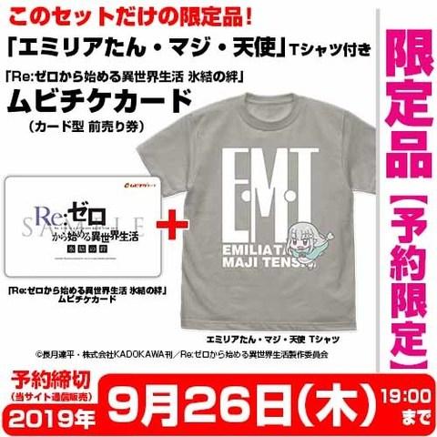 【予約限定】11/8公開の「Re:ゼロから始める異世界生活 氷結の絆」から、限定Tシャツ付き前売り券が発売決定!