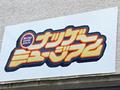 レトロゲームスペース「ナツゲーミュージアム」が9月16日をもって休館
