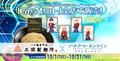 「三田製麺所」×「ソードアート・オンライン アリシゼーション」コラボ決定! 全店で「SAOセット」販売&東京・大阪にコラボ店も