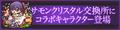 「サモンズボード」×劇場版「Fate/stay night [Heaven's Feel]」コラボ開催記念! クオカード&クリアファイルプレゼント!