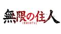 10月10日全世界同時配信! アニメ「無限の住人-IMMORTAL-」、1話・2話先行上映会オフィシャルレポート到着!
