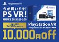 PlayStation VRが期間限定で1万円安く買える! 「今が買いドキ!PS VR!キャンペーン」9/19より開始