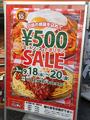 「スパゲッティーのパンチョ 秋葉原店」、9月18日~20日の3日間限定でミートソース&ナポリタンが500円で提供される感謝SALEを実施中!