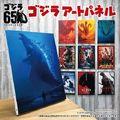 「ゴジラ」の歴代映画ポスター、キャラクターポスターがキャンバス生地に特殊加工で描かれた「アートパネル」全10種類が登場