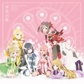 「結城友奈は勇者である」ベストアルバム「勇気の歌」CDジャケット解禁! 2020年3月にイベントの開催も決定!