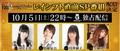 「Fate/Grand Order -絶対魔獣戦線バビロニア-」全21話にて10月から放送! BD&DVD全5巻発売&直前SP番組配信決定!
