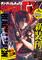 リニューアルした「サンデーGX」本日発売!「BLACK LAGOON」待望の連載再開で、ラグーン商会のアクスタが3号連続で付属!!