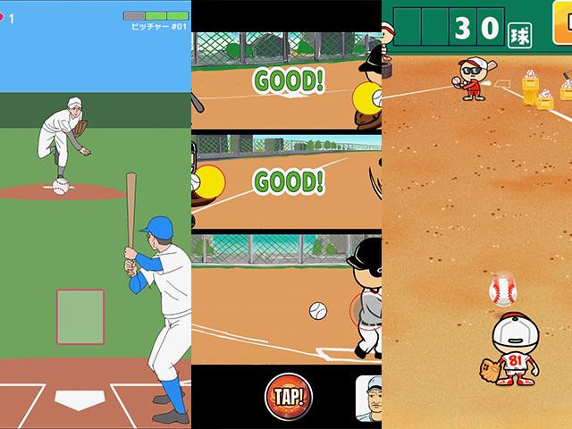 【スマホゲーム】いつでもどこでも野球しようぜ! 手軽に楽しめる野球ゲーム特集!