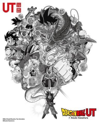 コラージュアーティスト河村康輔とのコラボレーションで、誰も見たことがない「ドラゴンボールUT」が登場!