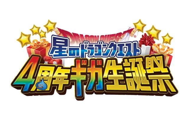 「星のドラゴンクエスト」のリアルイベント「星ドラ 4周年ギガ生誕祭」10/5開催! ステージイベント&登壇ゲスト情報など公開!