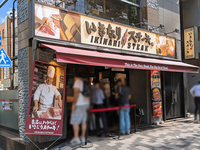 「いきなり!ステーキ」が人気メニュー「ワイルドステーキ」を特別価格で提供する「いきなり!お客様感謝祭」を本日より開催中!