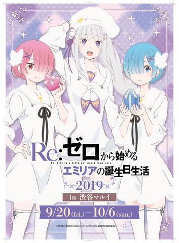 エミリアの誕生日を祝うイベント「Re:ゼロから始めるエミリアの誕生日生活2019 in 渋谷マルイ」、いよいよ明日9月20日より開催!