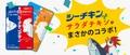まぐろ(古川登志夫)か、にわとり(神谷明)か、最強のチキンはどっちだ!?「シーチキンチキン」発売記念豪華ムービー公開!