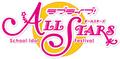 「ラブライブ!スクールアイドルフェスティバル ALL STARS」、本日2019年9月26日(木)より正式サービス開始!