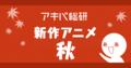 <2019秋アニメ>放送直前!もうチェックした?配信(VOD)サイト一覧 9/30更新
