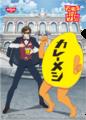 ゾンビランドサガ×日清カレーメシ、新曲「輝いて (カレーメシver.)」&監督境宗久演出によるコラボ動画を10月3日に公開!