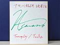 【プレゼント】8thシングル「Tranquility / Trollz」リリース記念! 澤野弘之サイン入り色紙を抽選で1名様にプレゼント!