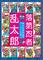 アニメ「忍たま乱太郎」の原作「落第忍者乱太郎」、33年の連載が65巻でついに完結!! 単行本完結記念小冊子付特装版も発売決定!