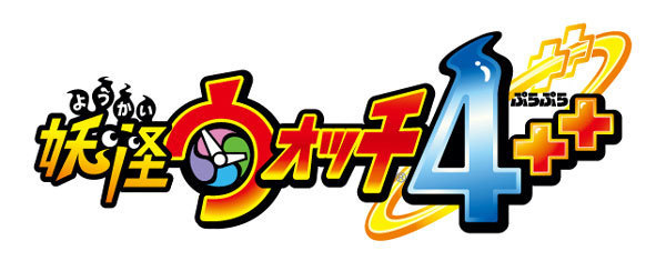 PS4/Switch「妖怪ウォッチ4++」2019年12月5日発売決定! スイッチ版「妖怪ウォッチ4」に新要素を追加!