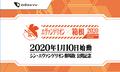 「シン・エヴァンゲリオン劇場版」公開記念!「エヴァンゲリオン×箱根 2020 MEET EVANGELION IN HAKONE」始動!!