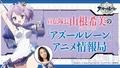 「アズレン すて~しょん♪」内にて、TVアニメ「アズールレーン」から「宣伝隊長のアニメ情報局」が10/20(日)スタート!