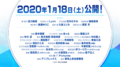 「劇場版 ハイスクール・フリート」2020年1月18日全国ロードショーが決定! 大和・信濃・紀伊の3隻が新登場、艦長・副長のキャスト情報も解禁