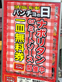 「スパゲッティーのパンチョ」明日10月10日、年に一度の「パンチョの日」を開催!