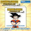 懐かしさと新しさが融合したドラゴンボールファン必見の最強コレクション「ドラゴンボールカードダス Premium set Vol.2」登場!!