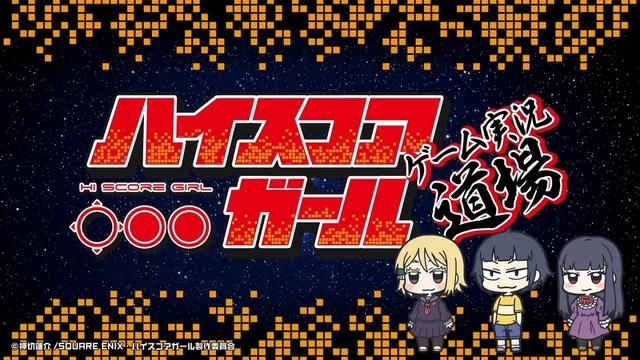 「ハイスコアガールII」天﨑滉平、安元洋貴によるゲーム実況の生配信決定! 本日10月3日21時より「PCエンジン mini」を実況!!
