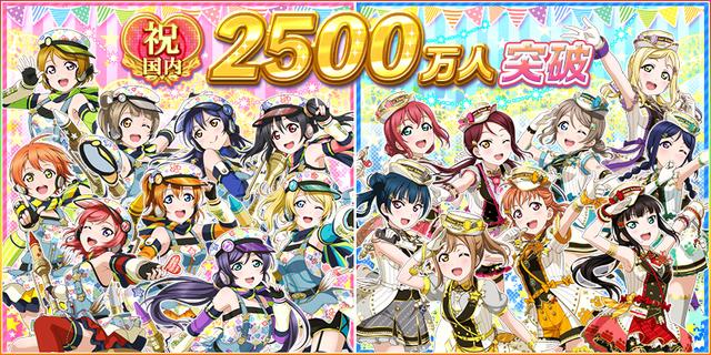 「ラブライブ!スクールアイドルフェスティバル」国内ユーザー数2500万人突破記念キャンペーン第1弾が10月5日(土)より開催!