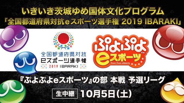 全国都道府県対抗eスポーツ選手権 2019 IBARAKI」「ぷよぷよeスポーツ」