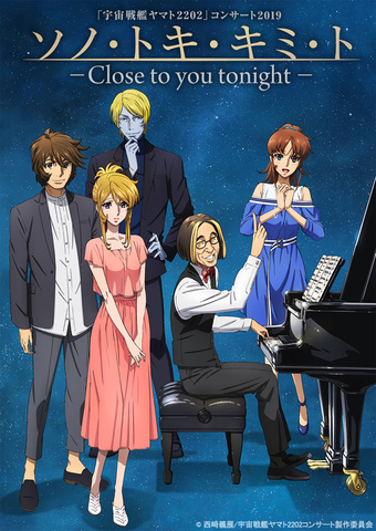 10月14日開催の「宇宙戦艦ヤマト2202」コンサート2019、Blu-rayが発売決定! 一夜限りの劇伴特別アレンジと豪華アーティストによる歌唱を映像化