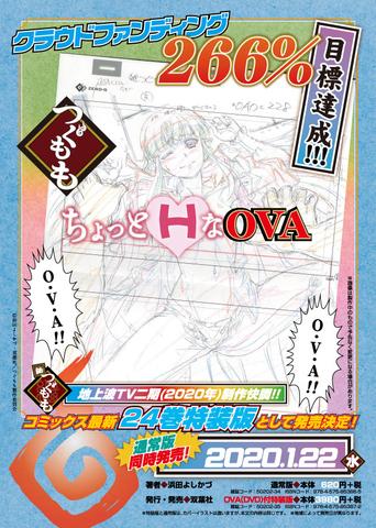 「つぐもも」、ちょっとHなOVA付きコミックス最新24巻特装版、2020年1月22日(水)発売決定!
