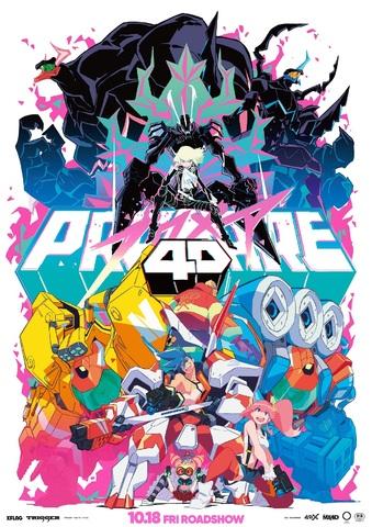 圧倒的映像体験まで待ったなし! 10月18日上映開始の「プロメア」4D版、今石洋之監督描き下ろしポスターが解禁!!