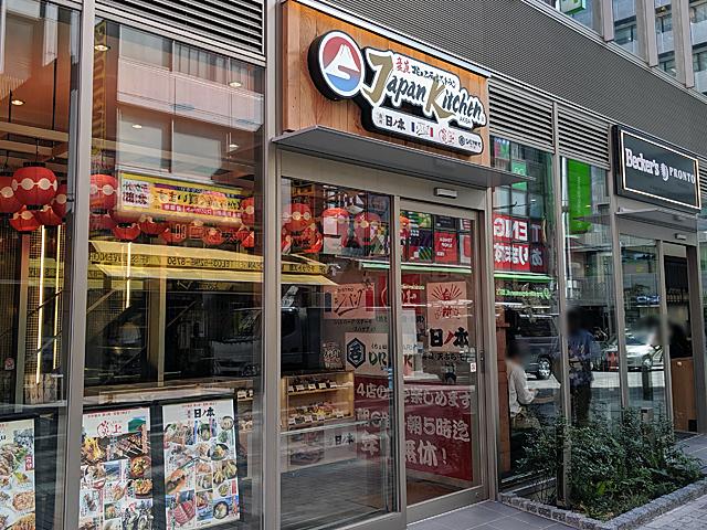 「JR東日本ホテルメッツ 秋葉原」2Fに産直コミュニティレストラン「Japan Kitchen AKIBA」が10月7日より営業中!
