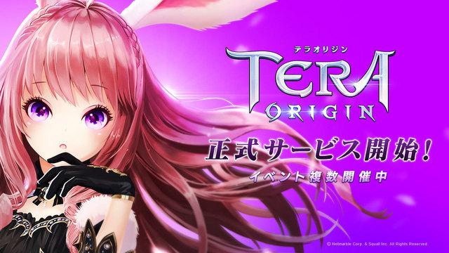 スマホ向けMMO RPG「TERA ORIGIN」10/10正式サービス開始! リリース記念イベントやキャンペーンも開始
