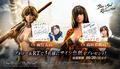 「ブレイドアンドソウル レボリューション」雨宮天さんと高垣彩陽さんのサインが当たるキャンペーン開催中