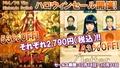 角川ゲームス「GOD WARS 日本神話大戦」「√Letter ルートレター Last Answer」のハロウィンセールが本日より開催!