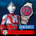 時計ブランド「SEIKO」が手がける「ウルトラマン リミテッドエディションウォッチ」が、780本の数量限定で発売決定!