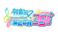 「初音ミク Project DIVA MEGA39's」、神沢有紗が操作方法を映像で紹介!91曲分の楽曲リストも公開