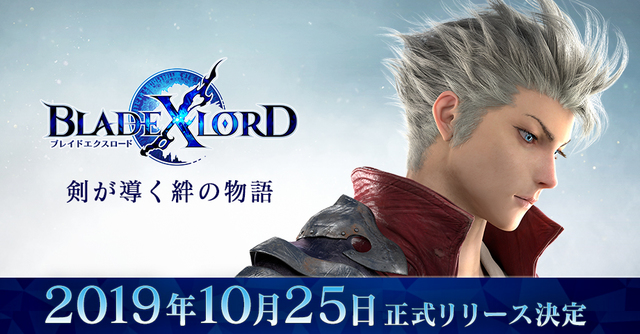 スマホ向け新作RPG「ブレイドエクスロード」10月25日正式リリース! 沢城みゆきと大場真人のサイン入り台本が当たるキャンペーンも!