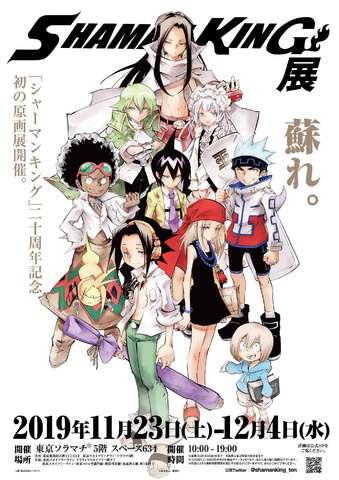 「シャーマンキング展」11月23日よりスタート! 新情報解禁、武井宏之先生描き下ろしビジュアルも
