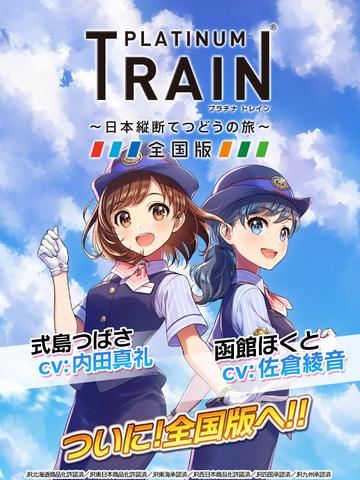 鉄道スゴロクゲーム「プラチナ・トレイン」全国版へ! JR東日本・北海道エリアの路線&車両も実装!