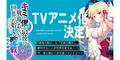 ファンタジア文庫の大人気王道ファンタジーライトノベル「キミと僕の最後の戦場、あるいは世界が始まる聖戦」TVアニメ化決定!!