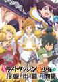TVアニメ「たとえばラストダンジョン前の村の少年が序盤の街で暮らすような物語」スタッフ&キャスト陣公開!
