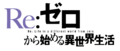 「Re:ゼロから始める異世界生活 氷結の絆」新規場面カット公開!!主題歌情報も解禁!