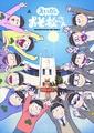 「えいがのおそ松さん」×「IT/イット」まさかの日米コラボ実現! 描きおろしビジュアル公開!